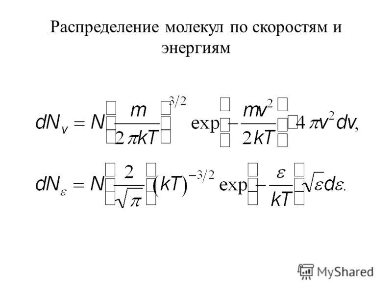Распределение молекул по скоростям и энергиям