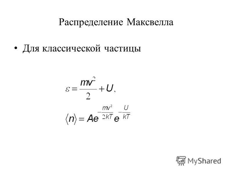 Распределение Максвелла Для классической частицы