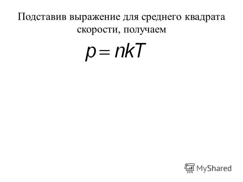 Подставив выражение для среднего квадрата скорости, получаем