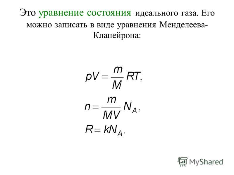 Это уравнение состояния идеального газа. Его можно записать в виде уравнения Менделеева- Клапейрона: