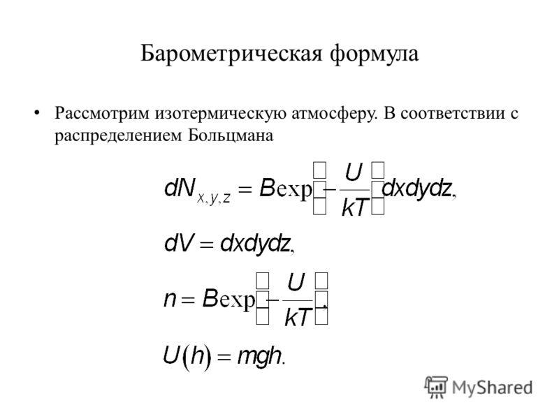 Барометрическая формула Рассмотрим изотермическую атмосферу. В соответствии с распределением Больцмана