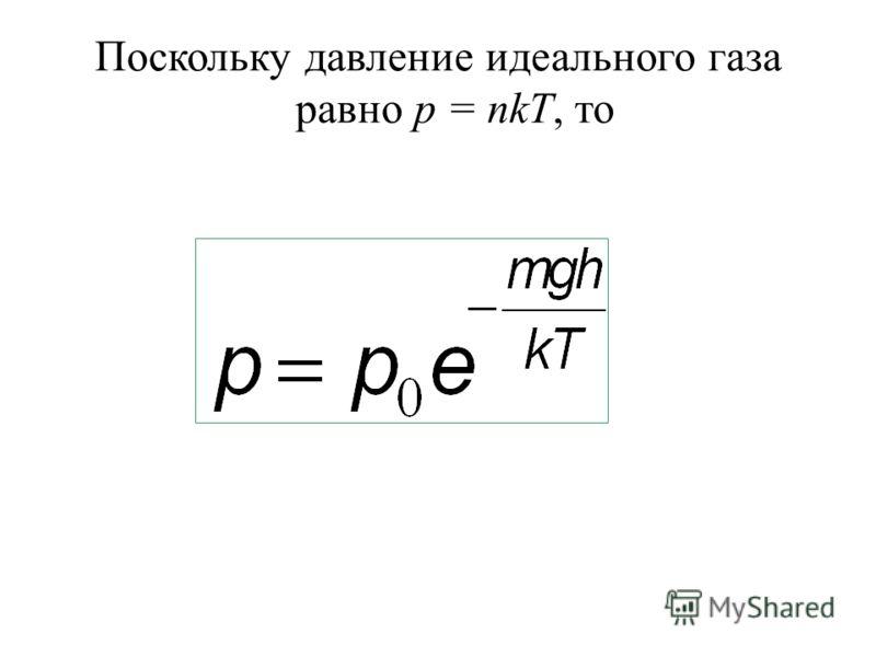 Поскольку давление идеального газа равно p = nkT, то