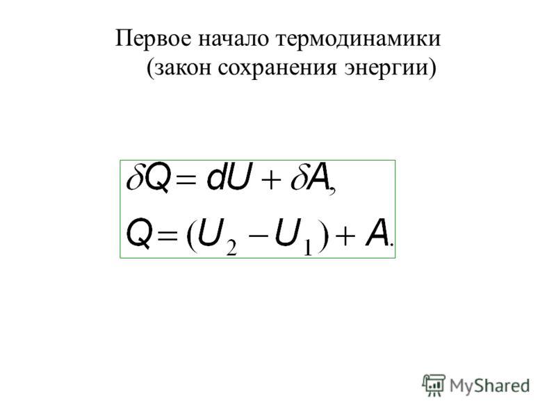 Первое начало термодинамики (закон сохранения энергии)