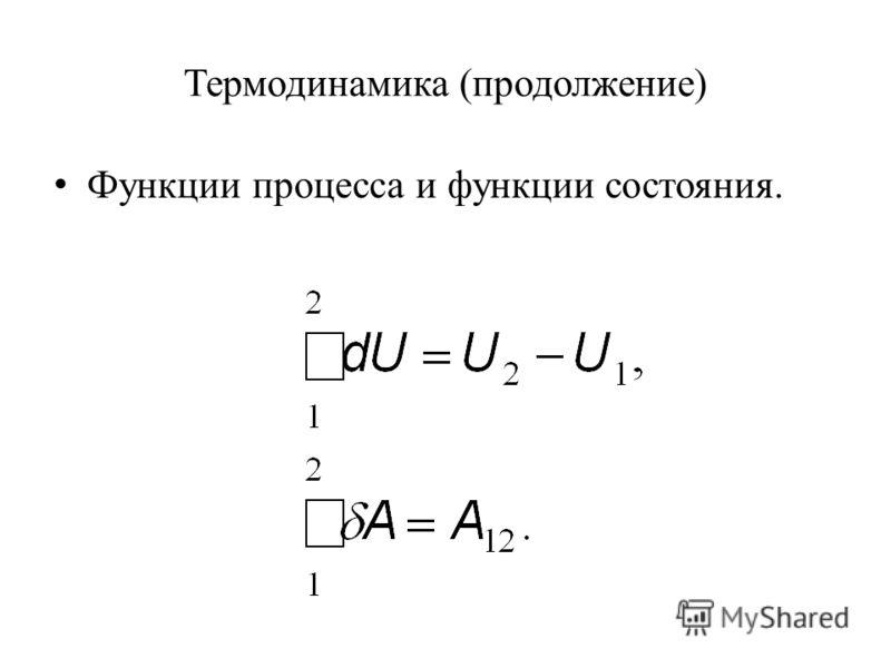 Термодинамика (продолжение) Функции процесса и функции состояния.