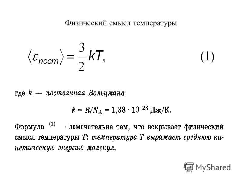 Физический смысл температуры (1)