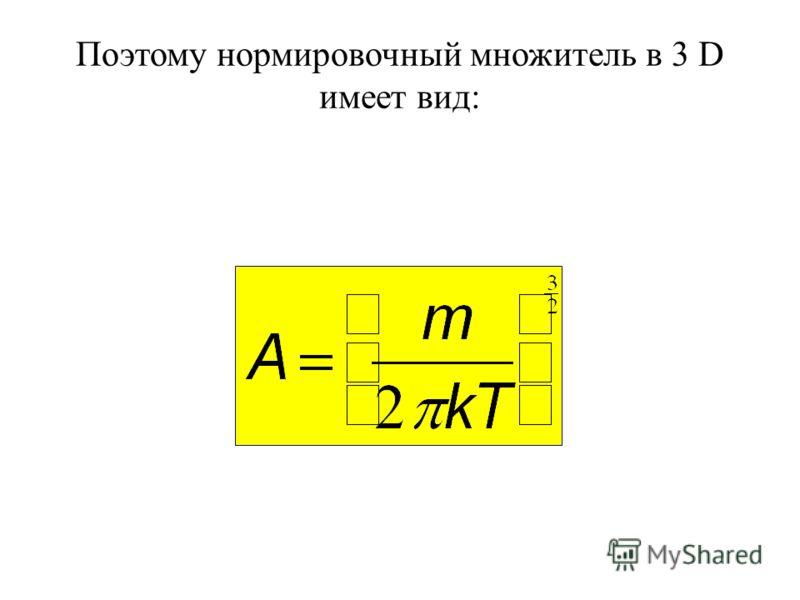 Поэтому нормировочный множитель в 3 D имеет вид: