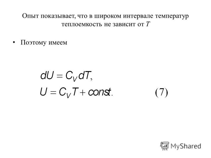 Опыт показывает, что в широком интервале температур теплоемкость не зависит от Т Поэтому имеем