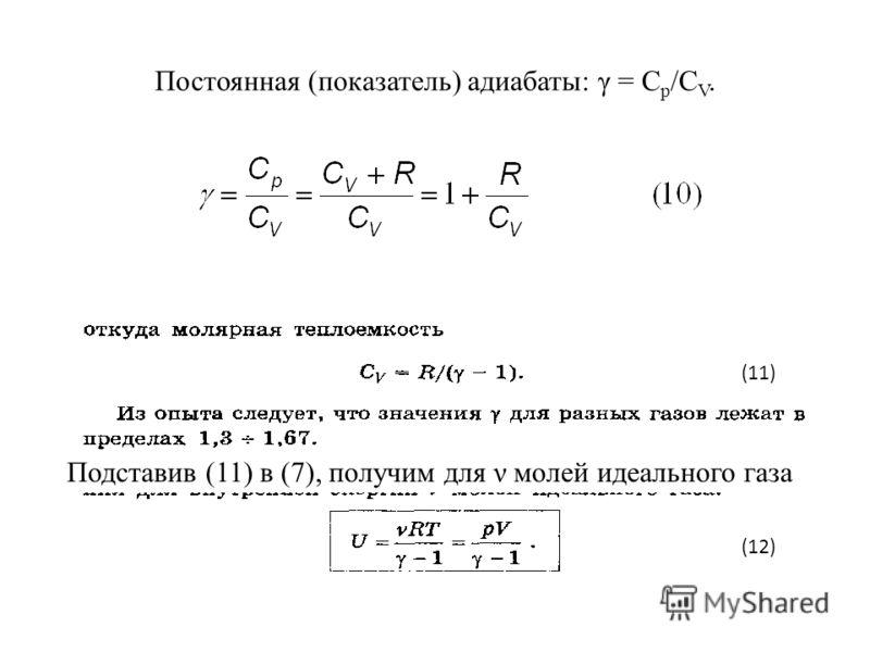 Постоянная (показатель) адиабаты: γ = С p /C V. (11) Подставив (11) в (7), получим для ν молей идеального газа (12)