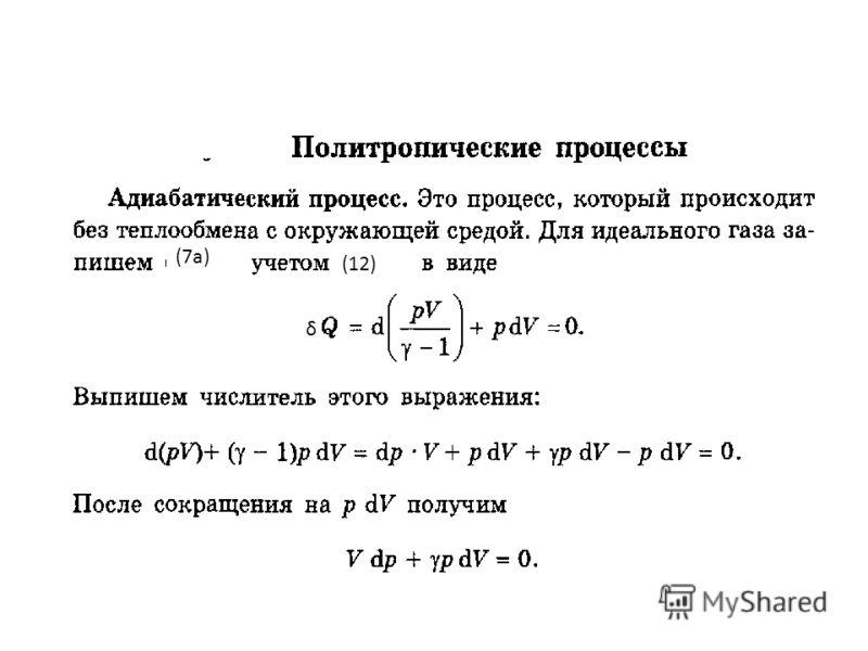 (7a) (12) δ