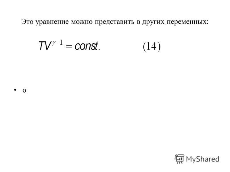 Это уравнение можно представить в других переменных: о
