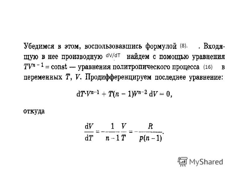 (8). dV/dT (16)