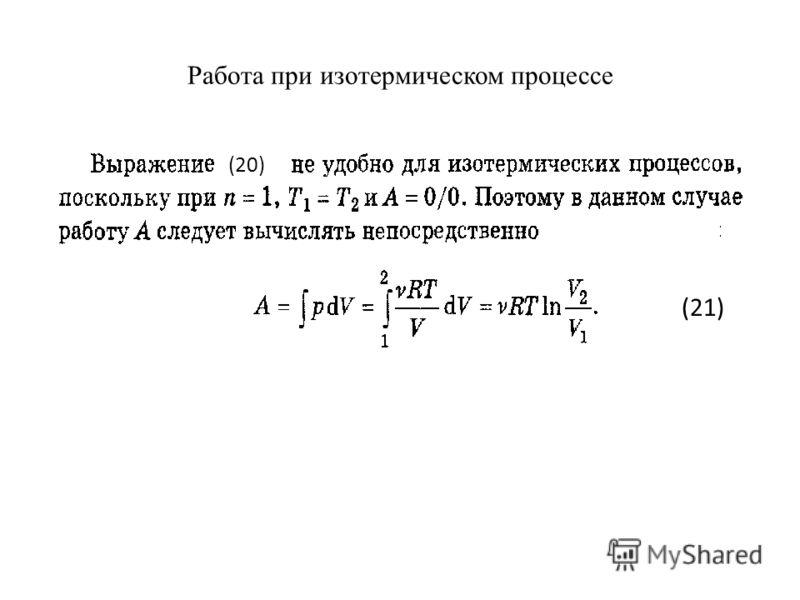 Работа при изотермическом процессе (20) (21)