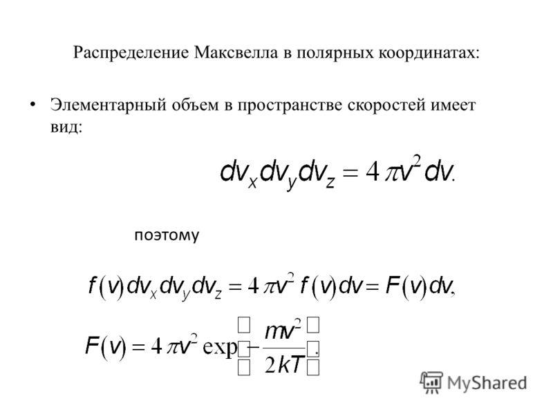 Распределение Максвелла в полярных координатах: Элементарный объем в пространстве скоростей имеет вид: поэтому