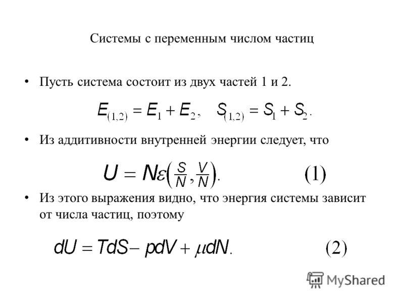 Системы с переменным числом частиц Пусть система состоит из двух частей 1 и 2. Из аддитивности внутренней энергии следует, что Из этого выражения видно, что энергия системы зависит от числа частиц, поэтому