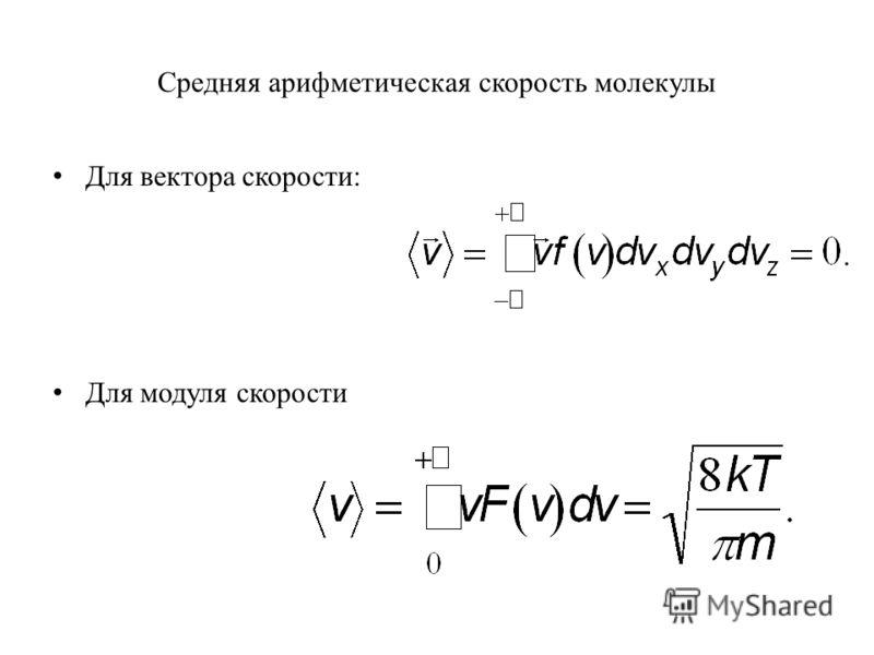 Средняя арифметическая скорость молекулы Для вектора скорости: Для модуля скорости