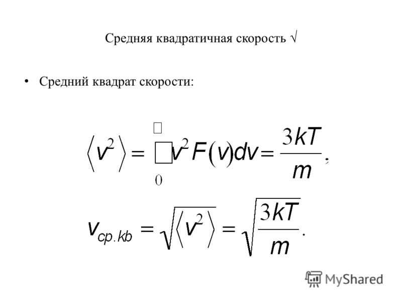 Средняя квадратичная скорость Средний квадрат скорости:
