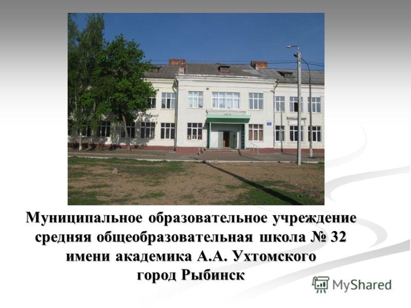 Муниципальное образовательное учреждение средняя общеобразовательная школа 32 имени академика А.А. Ухтомского город Рыбинск