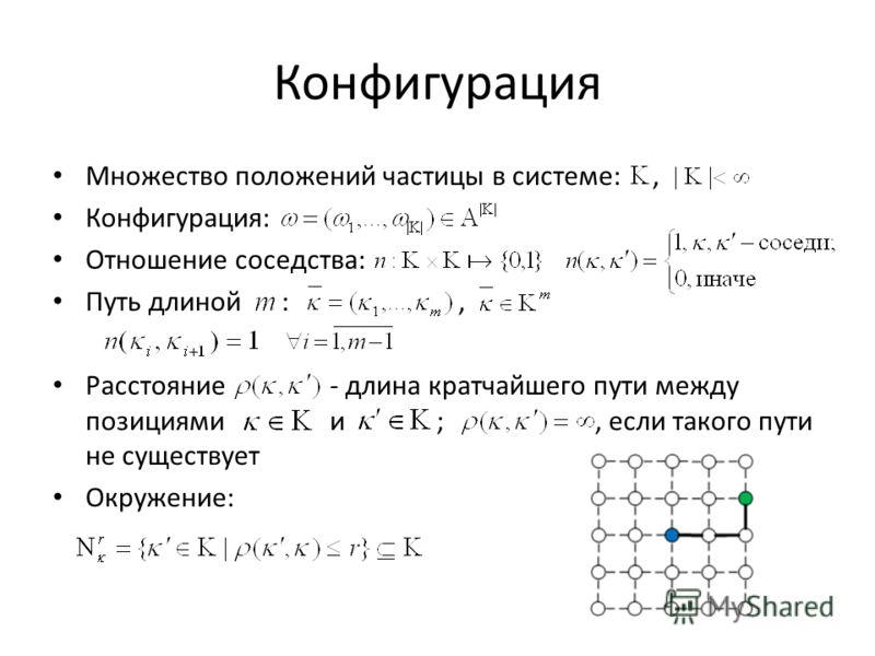 Конфигурация Множество положений частицы в системе:, Конфигурация: Отношение соседства: Путь длиной :, Расстояние - длина кратчайшего пути между позициями и ;, если такого пути не существует Окружение:
