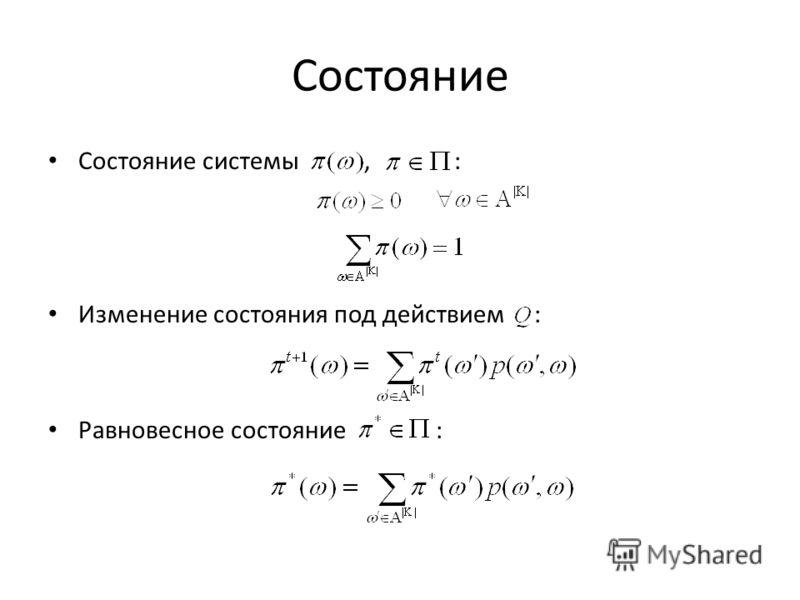 Состояние Состояние системы, : Изменение состояния под действием : Равновесное состояние :