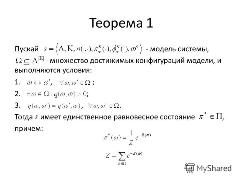 Теорема 1 Пускай - модель системы, - множество достижимых конфигураций модели, и выполняются условия: 1., ; 2. ; 3.,. Тогда имеет единственное равновесное состояние, причем: