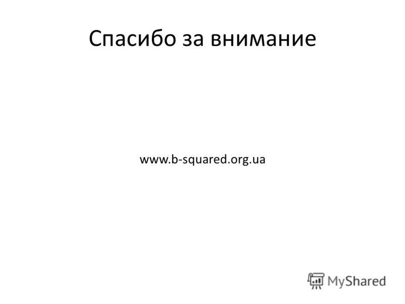 Спасибо за внимание www.b-squared.org.ua