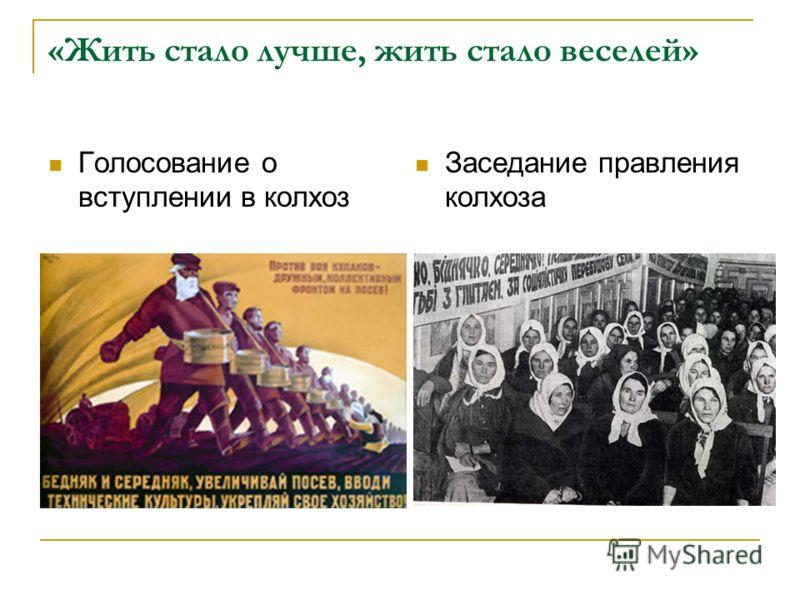 «Жить стало лучше, жить стало веселей» Голосование о вступлении в колхоз Заседание правления колхоза