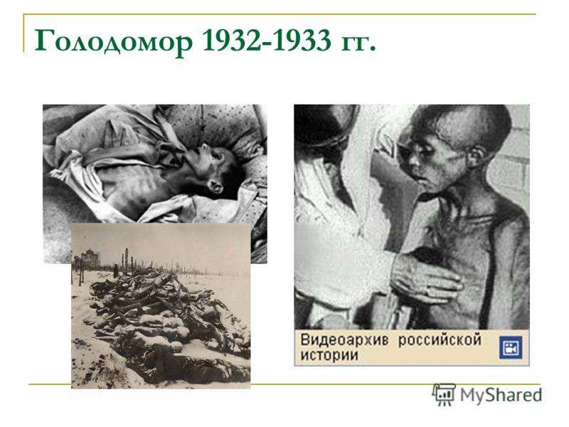Голодомор 1932-1933 гг.