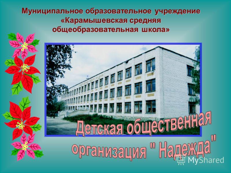Муниципальное образовательное учреждение «Карамышевская средняя общеобразовательная школа»