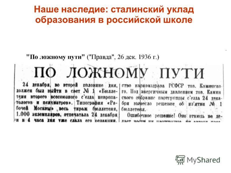 Наше наследие: сталинский уклад образования в российской школе