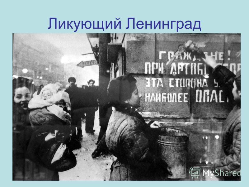 Ликующий Ленинград