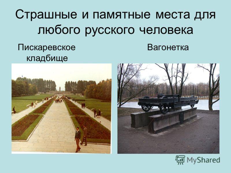 Страшные и памятные места для любого русского человека Пискаревское кладбище Вагонетка