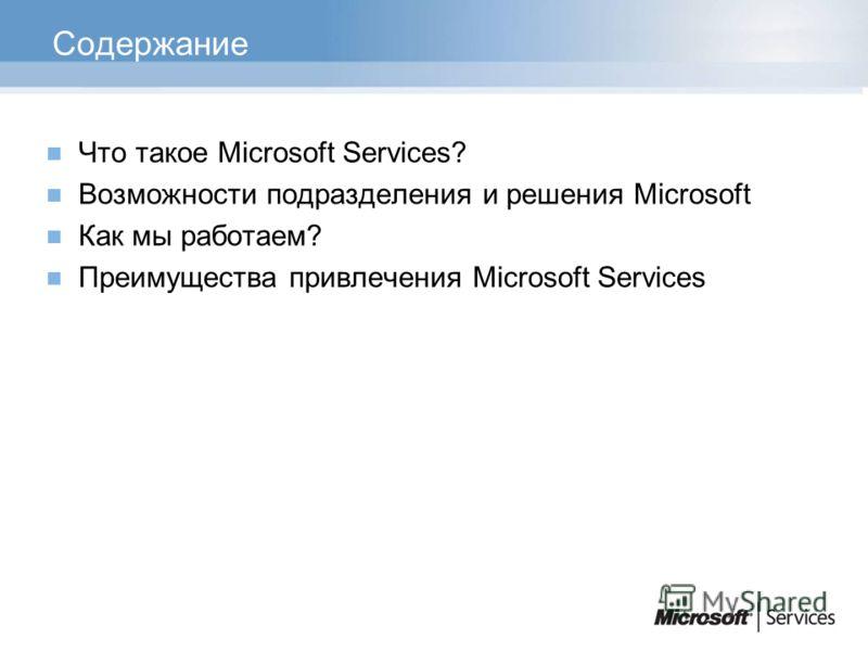 Содержание Что такое Microsoft Services? Возможности подразделения и решения Microsoft Как мы работаем? Преимущества привлечения Microsoft Services