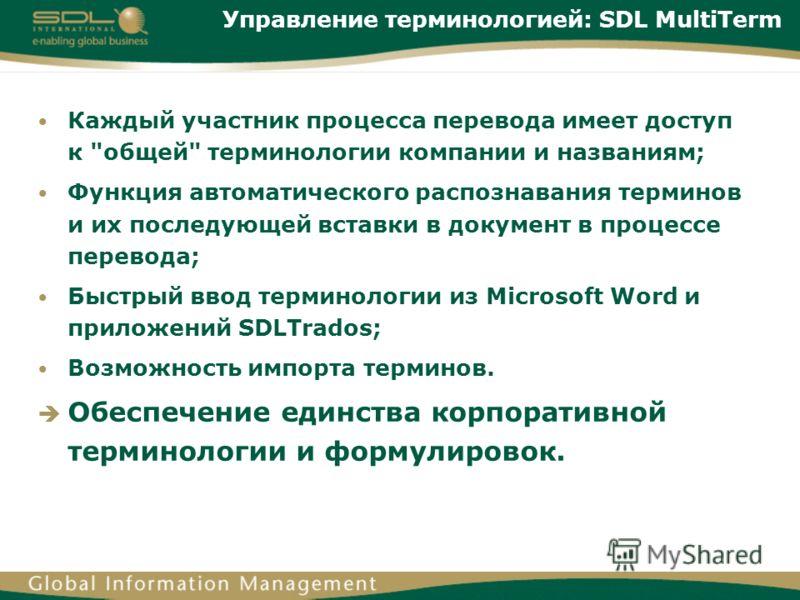 Управление терминологией: SDL MultiTerm Каждый участник процесса перевода имеет доступ к