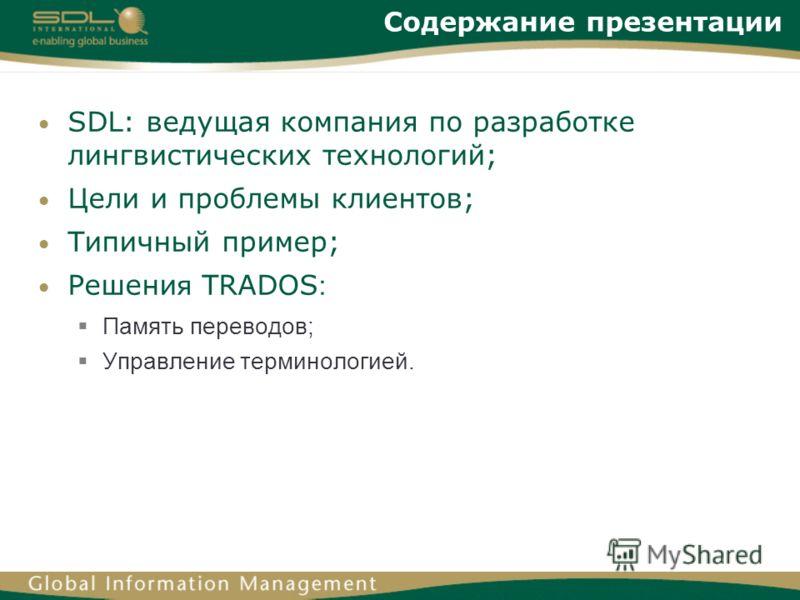 Cодержание презентации SDL: ведущая компания по разработке лингвистических технологий; Цели и проблемы клиентов; Типичный пример; Решени я TRADOS : Память переводов; Управление терминологией.