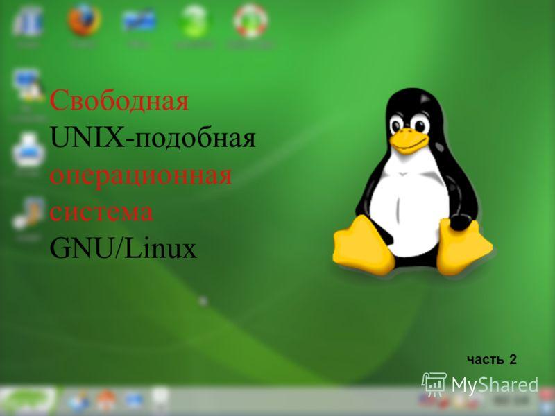 Свободная UNIX-подобная операционная система GNU/Linux часть 2