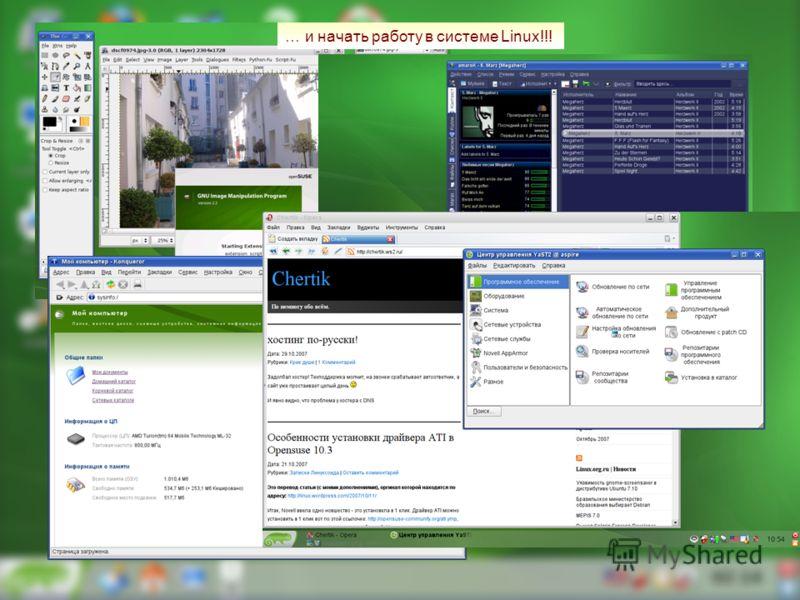 … и начать работу в системе Linux!!!