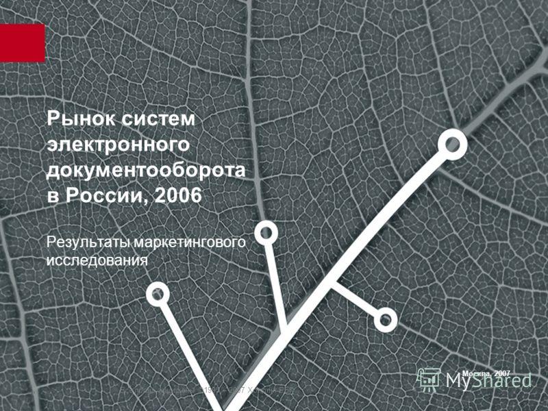 Все права защищены ©1995 – 2007 Холдинг РБК Рынок систем электронного документооборота в России, 2006 Результаты маркетингового исследования Москва, 2007