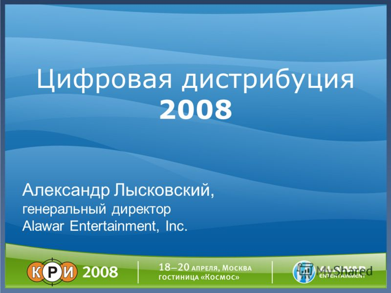 Цифровая дистрибуция 2008 Александр Лысковский, генеральный директор Alawar Entertainment, Inc.