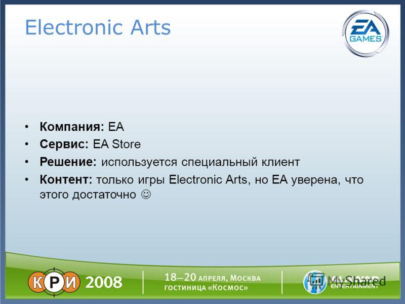 Electronic Arts Компания: EA Сервис: EA Store Решение: используется специальный клиент Контент: только игры Electronic Arts, но EA уверена, что этого достаточно