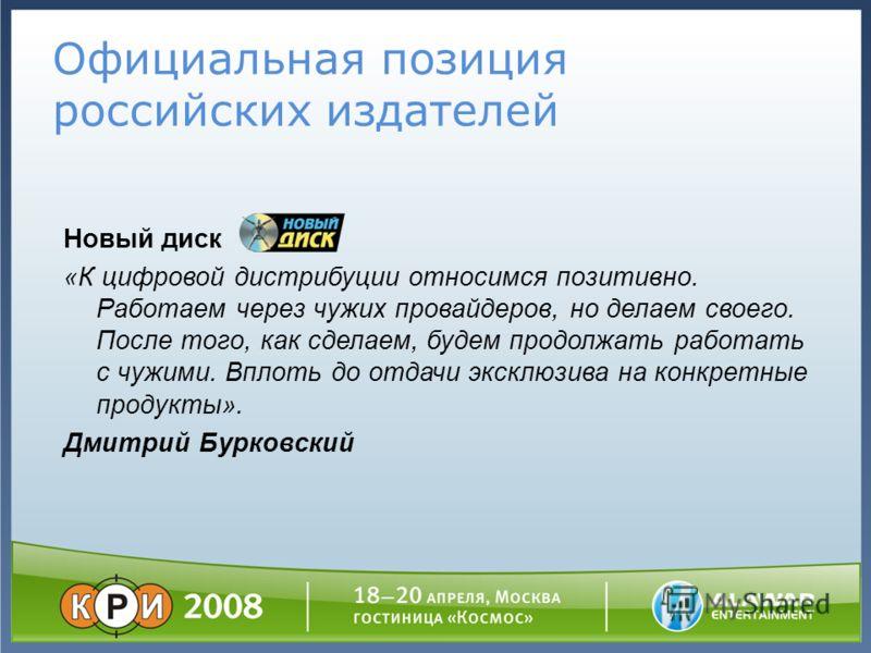 Официальная позиция российских издателей Новый диск «К цифровой дистрибуции относимся позитивно. Работаем через чужих провайдеров, но делаем своего. После того, как сделаем, будем продолжать работать с чужими. Вплоть до отдачи эксклюзива на конкретны