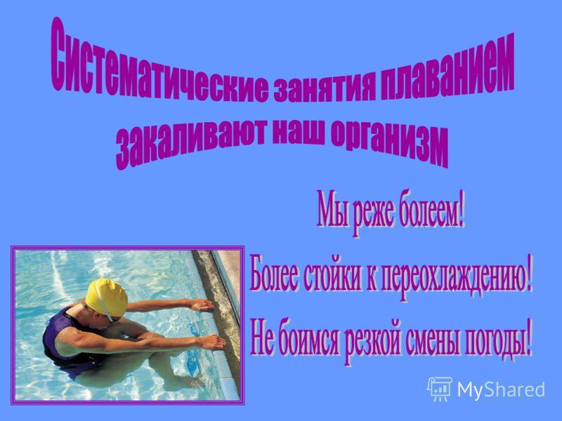 Плавание творит чудеса мышцы становятся сильными суставы подвижными нервная система крепкая