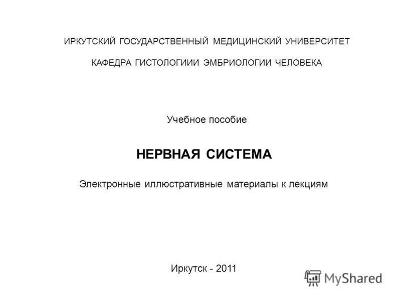 Медицинский университет кафедра