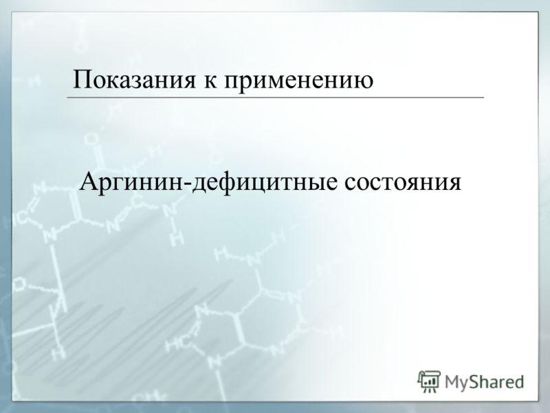 Показания к применению Аргинин-дефицитные состояния