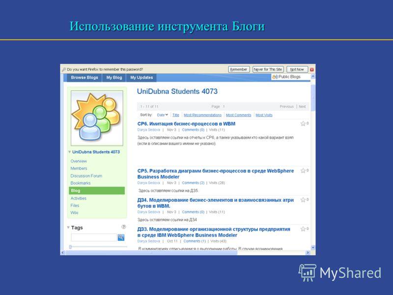 Использование инструмента Блоги