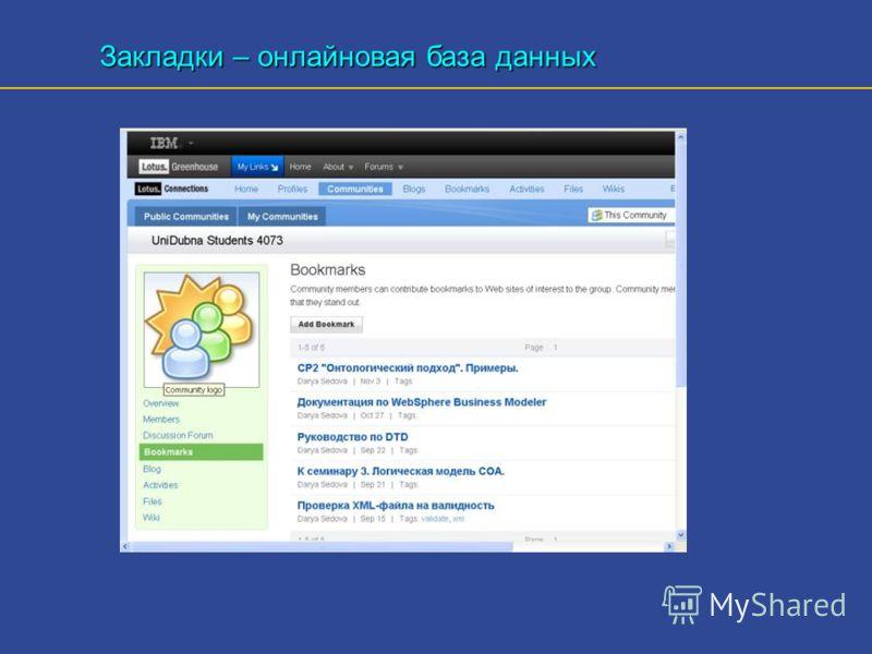 Закладки – онлайновая база данных