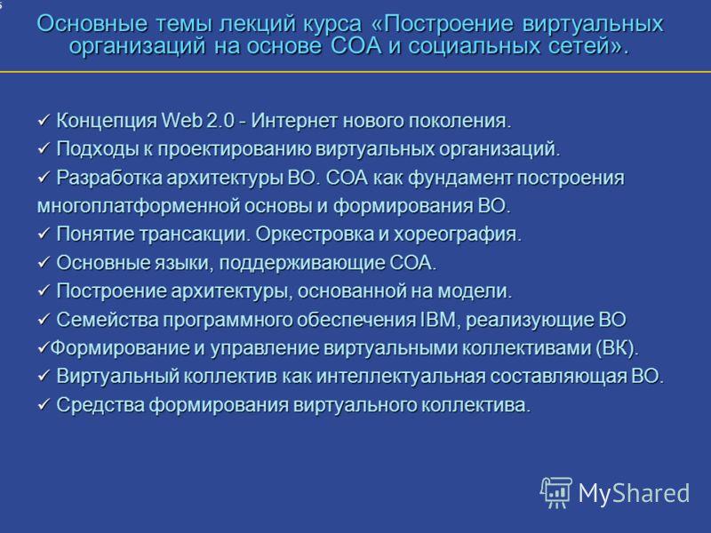 25 Основные темы лекций курса «Построение виртуальных организаций на основе СОА и социальных сетей». Концепция Web 2.0 - Интернет нового поколения. Концепция Web 2.0 - Интернет нового поколения. Подходы к проектированию виртуальных организаций. Подхо