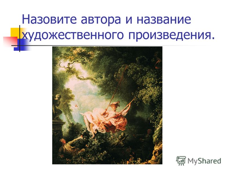 Назовите автора и название художественного произведения.