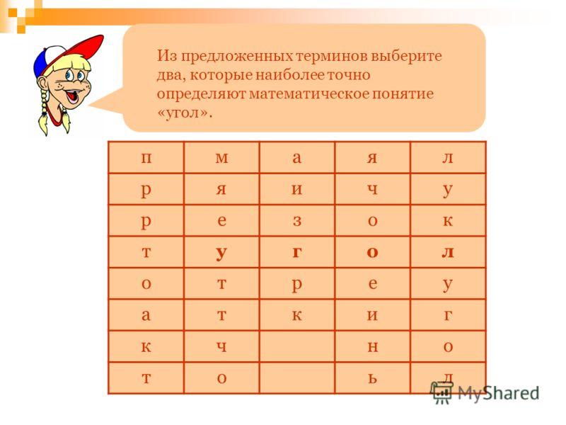 Из предложенных терминов выберите два, которые наиболее точно определяют математическое понятие «угол». пмаял ряичу резок тугол отреу аткиг кчно тоьл