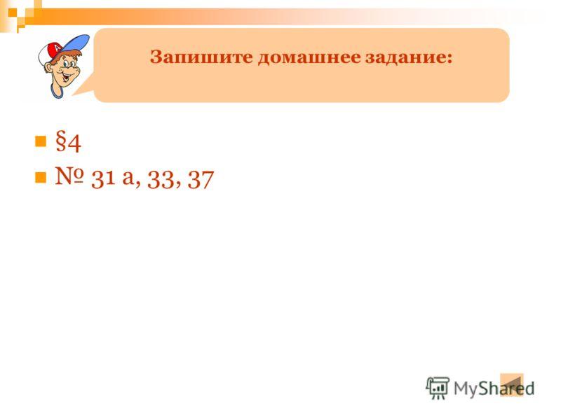 §4 31 а, 33, 37 Запишите домашнее задание: