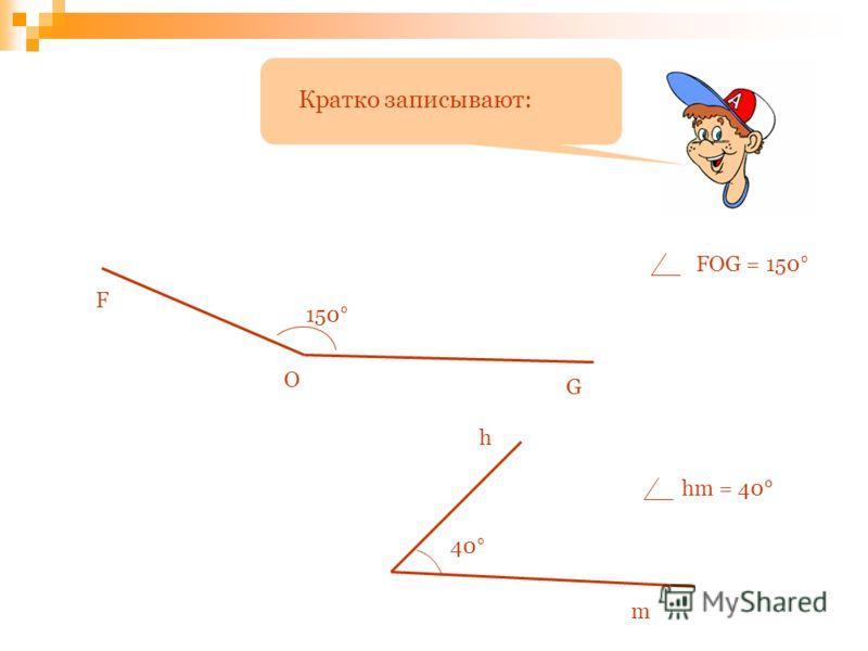 Кратко записывают: 150° 40° h m F O G FOG = 150° hm = 40°